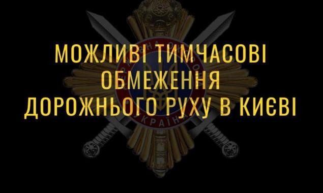 В Киеве 3 и 4 декабря возможны временные ограничения движения из-за приезда шведского премьера
