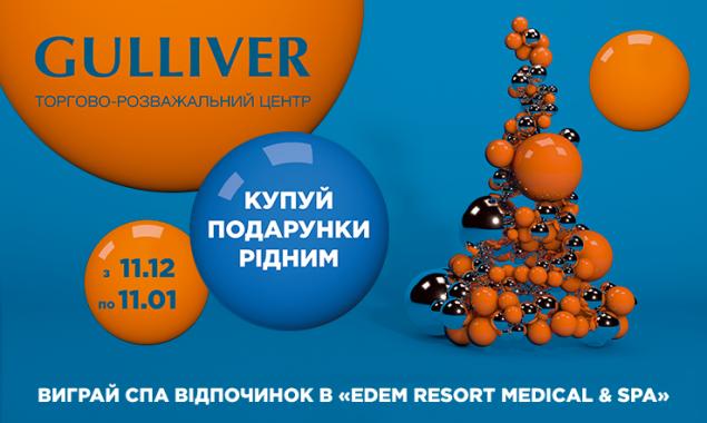 ТРЦ Gulliver разыгрывает путёвки в Edem Resort Medical & Spa