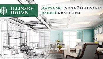 До конца января в ЖК Illinsky House действует акция на покупку квартиры с дизайн-проектом в подарок
