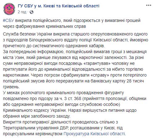СБУ підозрює співробітника поліції Київщини у вимаганні