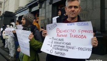 Под Офисом президента митингующие требовали отставки министра Авакова (фото, видео)