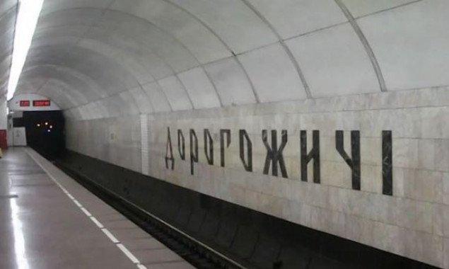 """По вопросу переименования станции метро """"Дорогожичи"""" в """"Бабий яр"""" могут запустить электронное голосование"""