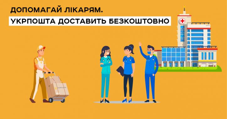 """""""Укрпочта"""" обещает бесплатно доставлять в больницы средства личной защиты"""