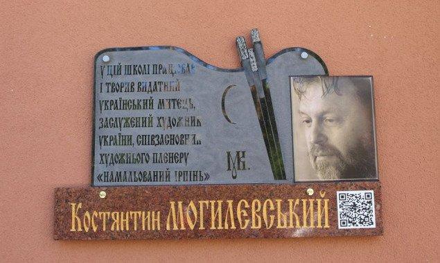 В Ирпене на Киевщине установили мемориальную доску художнику Константину Могилевскому