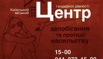 """Кличко распорядился два месяца рекламировать """"горячую линию"""" помощи при насилии в семье"""