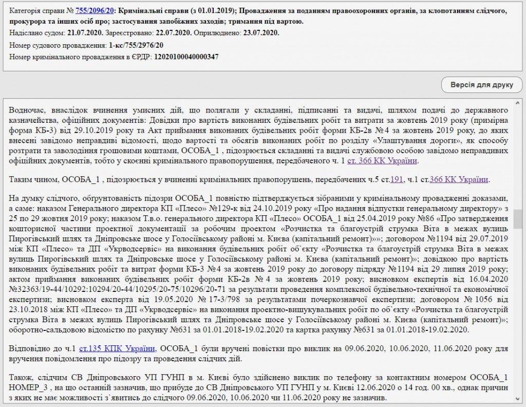 """Коррупция в КП """"Плесо"""": подозрение замдиректору, обвинительный акт экс-руководителю"""