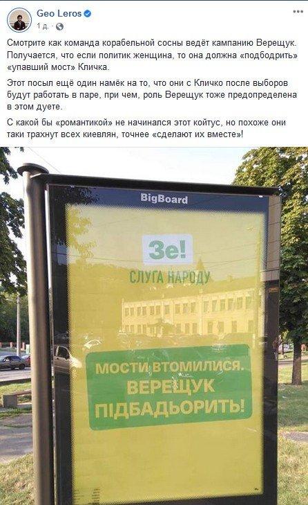 Кличко с Верещук после выборов будут работать в паре, - Гео Лерос
