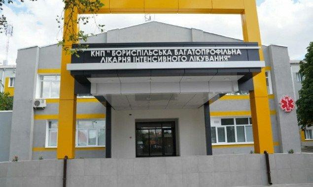 У Бориспільській лікарні відремонтують реанімаційне відділення