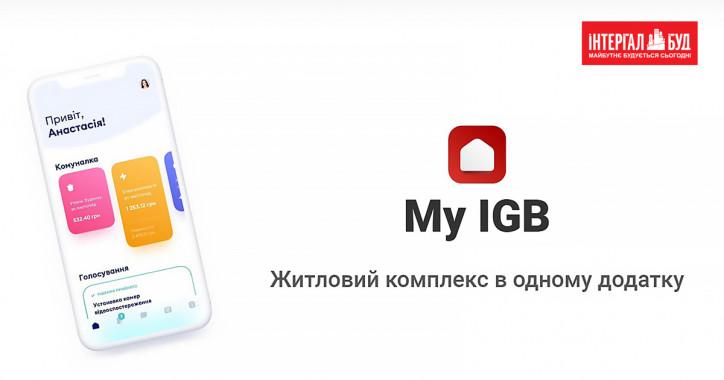 """В приложении MY IGB новый функционал и новые пользователи, — СК """"Интергал-Буд"""""""