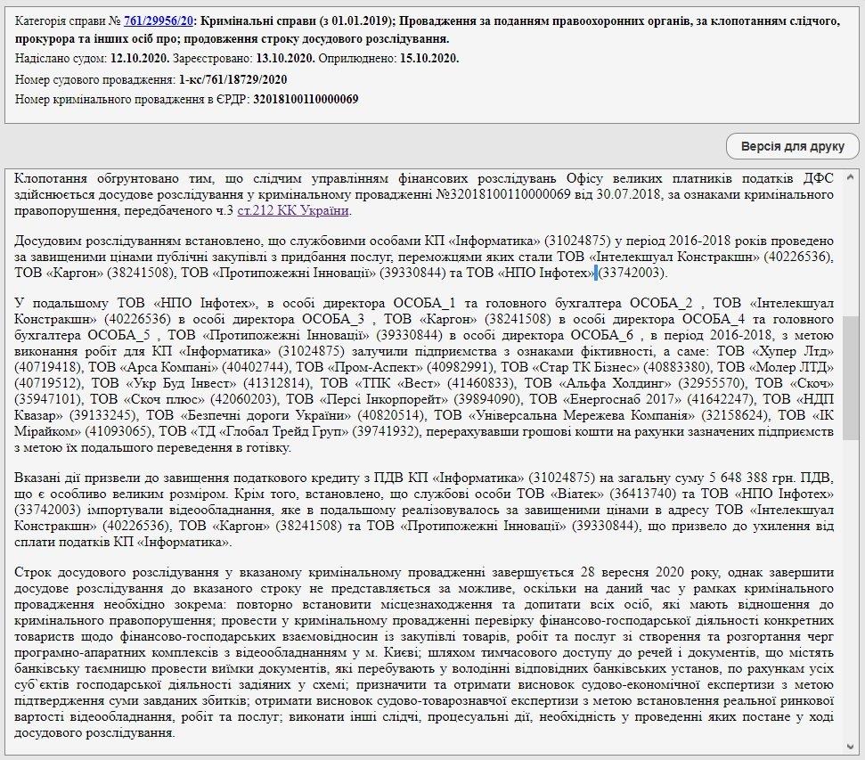"""""""Фискалы"""" уличили КП """"Информатика"""" в уклонении от уплаты налогов"""