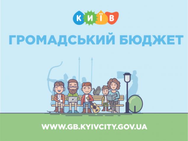 В Киеве стартовала подача проектов Общественного бюджета-6