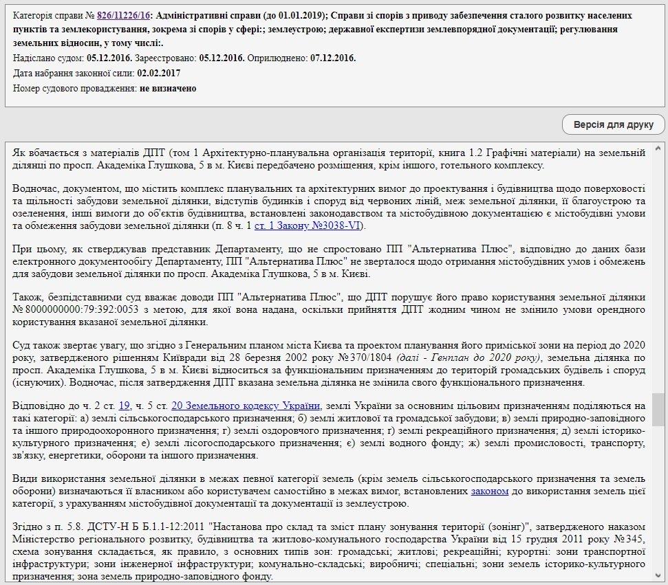 """ДПТ для ТРЦ: компания Вагифа Алиева отстаивает право строить возле """"Ледового стадиона"""""""
