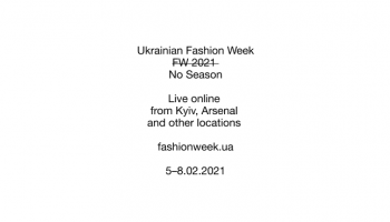 "В 2021 году фестиваль моды ""Ukrainian Fashion Week"" покажут онлайн"