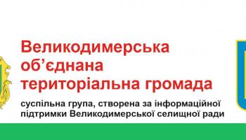 Жители Великой Дымерки обратились к Зеленскому, Разумкову и Шмыгалю с требованием снизить тарифы на газ и электроэнергию