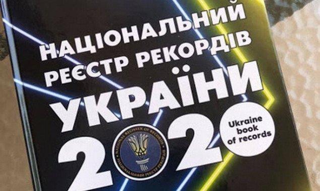 Больше всего рекордов Украины в 2020 году было установлено в Киеве