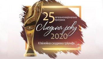 """Лауреаты Общенациональной программы """"Человек года - 2020"""" в номинации """"Мэр года"""""""