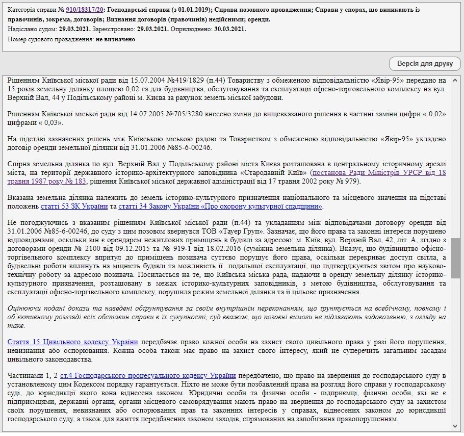 """Оленич поддержал намерение Старовойта построить в заповеднике """"Древний Киев"""" офисно-торговый центр"""