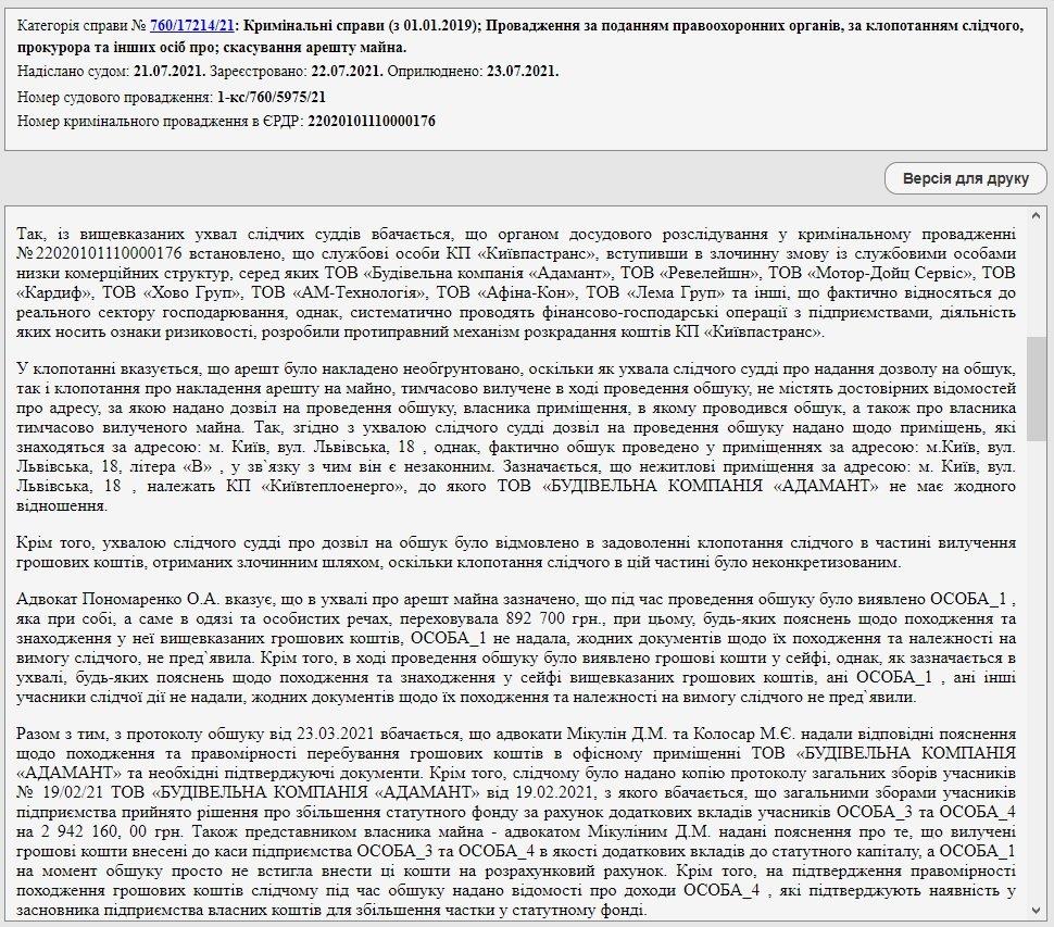 """В СБУ заинтересовались сотрудничеством """"Киевпастранса"""" со скандальными компаниями"""