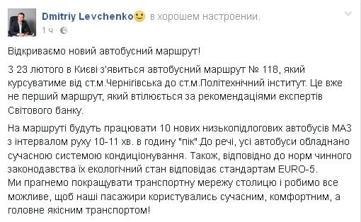 С23февраля начинает курсировать новый автобусный маршрут №118