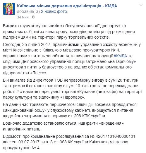 ВКиеве наТрухановом острове задержали сотрудникаКП «Плесо»