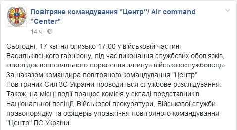 Ввоинской части Васильковского гарнизона отогнестрельного ранения умер боец ВСУ