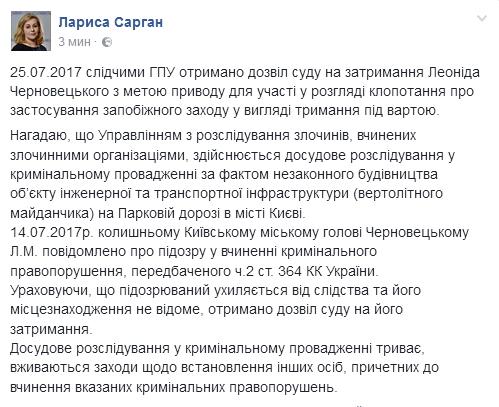 Генеральный прокурор Украины санкционировал задержание экс-мэра украинской столицы Леонида Черновецкого