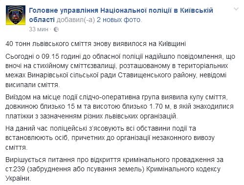 На Киевщину приехали горы львовского мусора с