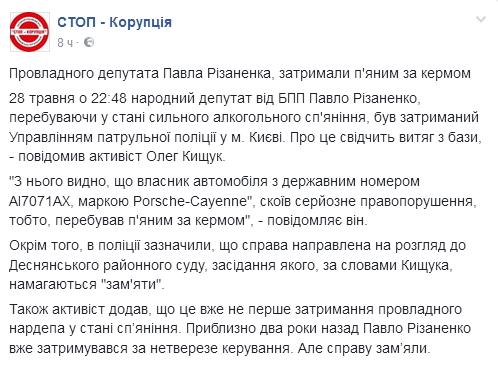 Депутата отБПП остановили запьяное вождение