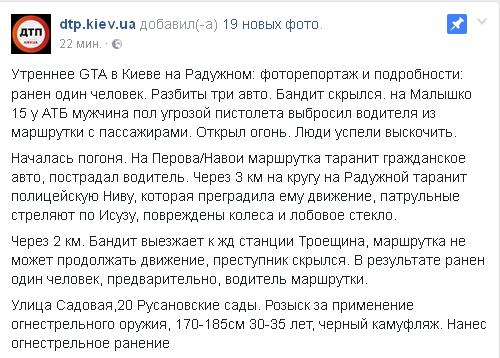 Появились видео погони заугнанной маршруткой вКиеве