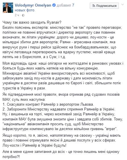 Омелян проинформировал ополучении исков отМАУ из-за Ryanair