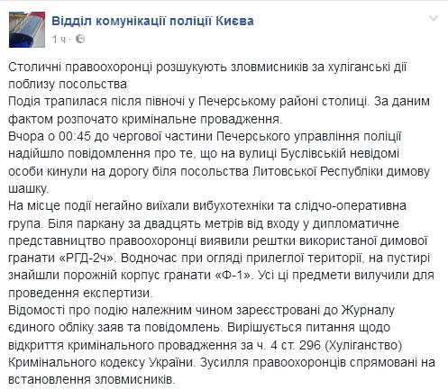 Упосольства Литвы вКиеве взорвали дымовую шашку— обычная Украина