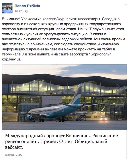 Серверы «Борисполя» невыдержали хакерской атаки. вероятны задержки рейсов
