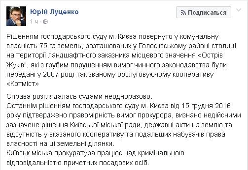 75 гектаров земли заказника «Жуков остров» суд вернул всобственность украинской столицы - Луценко
