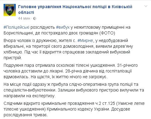 ВКиевской области вместе схлебницей подкинули взрывчатку, есть пострадавшие