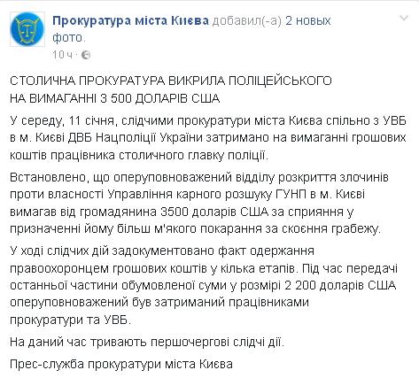 В Киеве коп погорел на крупной взятке, фото с места происшествия