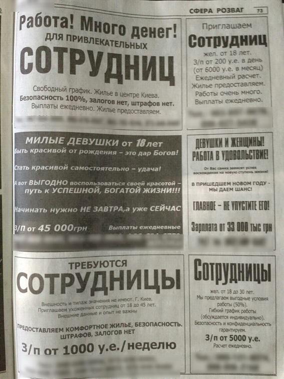 работа работу девушки киев