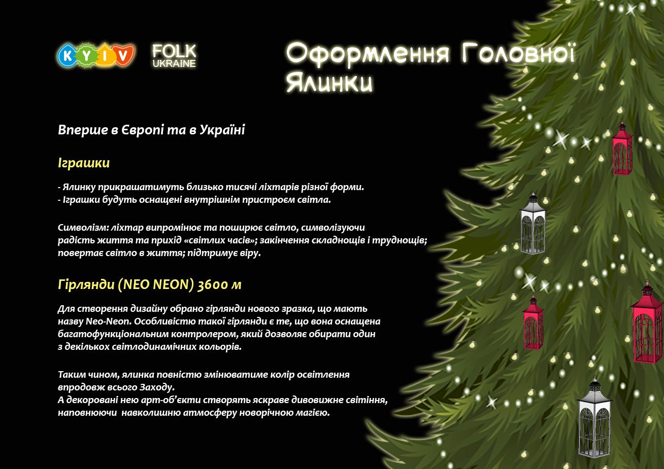 Неоновые краски: Какой будет главная новогодняя елка в«сердце» украинской столицы