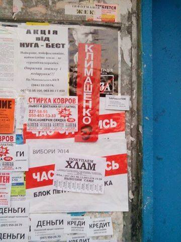 """Имена депутатов, которые не будут зарегистрированы, под лозунгом """"за кого нельзя голосовать"""" опубликуют в """"Голосе Украины"""", - Турчинов - Цензор.НЕТ 696"""