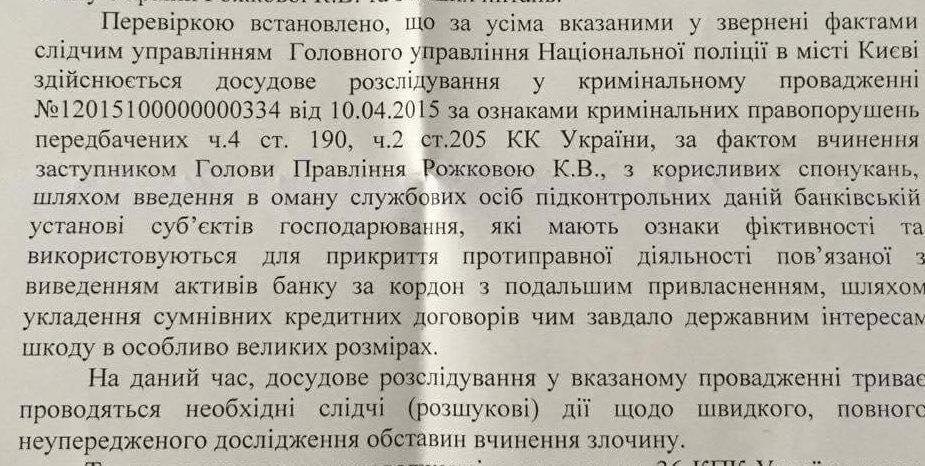 НБУ: Наукраинскую «дочку» «Сбербанка» нашелся новый клиент